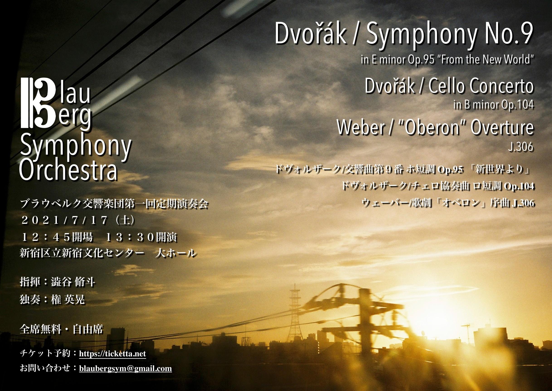 ブラウベルク交響楽団第一回定期演奏会